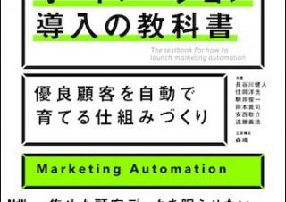 正しいシナリオ設計で成果を出す!「マーケティングオートメーション導入の教科書」