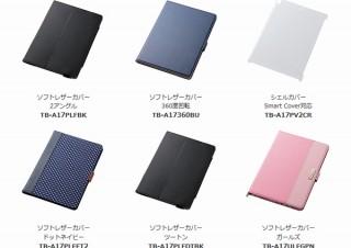 エレコム、10.5インチiPad Pro 2017、12.9インチiPad Pro 2017対応の40アイテムを用意