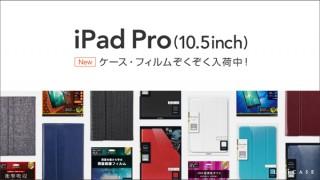 UNiCASE、新型iPad Proに対応したケースや保護フィルムの予約販売を開始