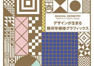 世界中の名デザインを集めた「デザインが生きる幾何学模様グラフィックス」