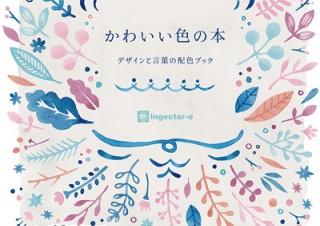 今すぐ使える配色カタログ「かわいい色の本 デザインと言葉の配色ブック」