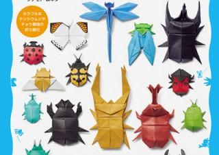 夏休みの課題にもぴったり!「切らずに1枚で折る 折り紙昆虫記」