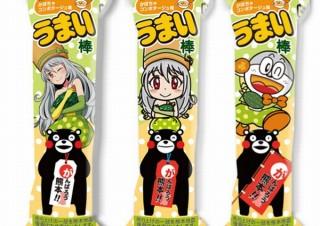 うまい棒、うまえもんや妹のうまみちゃんデザインの「くまモンうまい棒」で熊本復興支援
