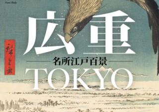 晩年の代表作120点を収録した「広重TOKYO 名所江戸百景」