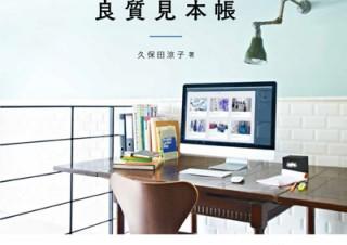 目的別に探せて、すぐに使える「Webデザイン良質見本帳」