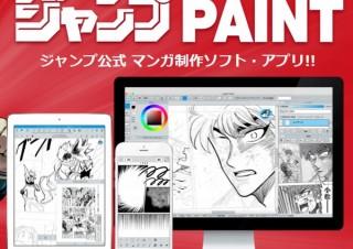 少年ジャンプ、マンガ描きの極意やペイント機能が詰まったアプリ「ジャンプPAINT」リリース