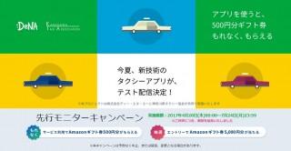 DeNA、横浜の限定エリアでタクシー配車アプリの実用実験発表。空車タクシーを可視化
