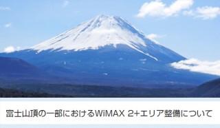 UQコミュニケーションズ、今夏も富士山でWiMAX 2+サービスの提供を発表