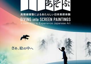 高精細複製画による屏風と映像の演出で新しいアート体験ができる展覧会「びょうぶとあそぶ」