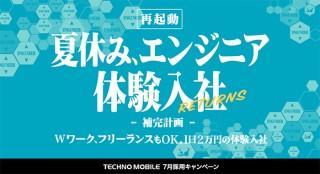 テクノモバイルが1日2万円の手当付き、エンジニア体験入社の受付を開始