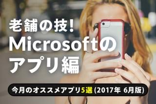 老舗の技!Microsoftのスマホアプリまとめ