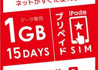 日本通信、ソフトバンクのSIMロックiPad向けプリペイドSIMを発売