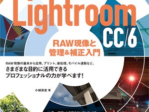 技術が身につく「プロの現場から学ぶ Photoshop Lightroom CC/6 RAW現像と管理&補正入門」