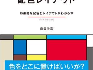 配色を使いこなして効果倍増! レイアウトマニュアル「説得力を生む 配色レイアウト」発売