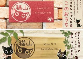 岡田商会から、ネコ好き用のお洒落表札「ニャン札 ねこのおうち」発売