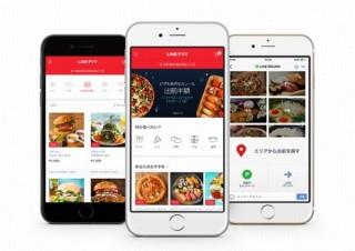 LINEでピザ・寿司・中華などのフードデリバリーを検索&注文できる「LINEデリマ」スタート