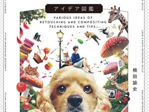 この1冊で全てが習得できる「Photoshopレタッチ・加工 アイデア図鑑」発売