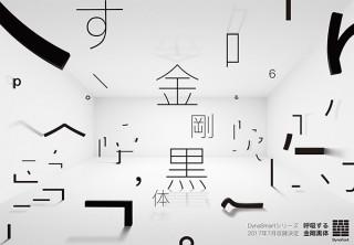 ダイナコムウェア、液晶画面で読みやすいフォント「金剛黒体」をDynaSmartシリーズで提供開始