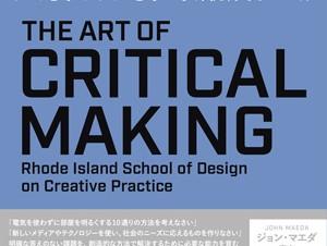 「ロードアイランド・スクール・オブ・デザインに学ぶ クリティカル・メイキングの授業」