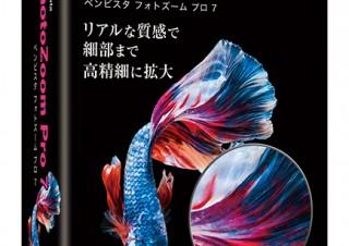 ジャングル、細部まで高精細に拡大できる画像リサイズソフト「PhotoZoom Pro 7」を発売