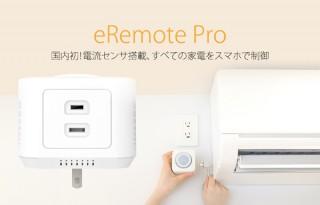 リンクジャパン、電流センサー内蔵のスマートリモコン「eRemote Pro」を発売