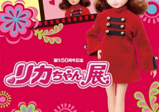 着せ替え人形「リカちゃん」の誕生50周年を記念した展覧会が名古屋へ巡回