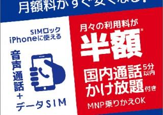 日本通信、ソフトバンクのiPhone向け「b-mobile S スマホ電話SIM」を発売