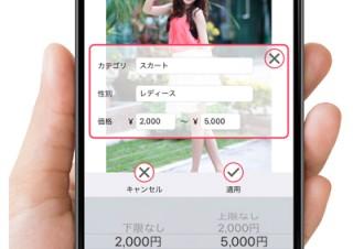 サイジニア、AIを活用したファッションショッピングアプリ「PASHALY」を刷新
