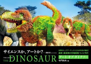 恐竜には羽毛が生えていた!?「アート・オブ・ダイナソー-恐竜アートの世界-」発売