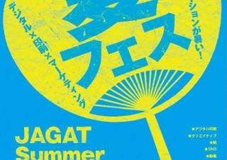 デジタル印刷とマーケティングの可能性をテーマに「JAGAT Summer Fes 2017」がJAGAT本社で開催