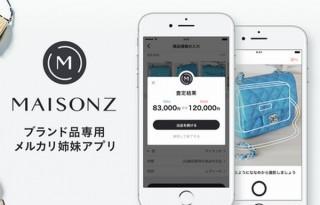 メルカリ、ブランド特化の新アプリ「メゾンズ」発表。カメラで撮ると自動で相場価格で出品