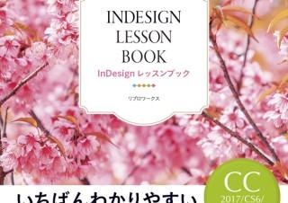 現場で役立つ「InDesign レッスンブック CC2017/CS6/CS5/CS4対応」発売