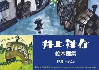 暖かくちょっとシュールな世界観「井上洋介絵本画集 1931-2016」発売