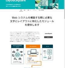 モリサワ、クラウド対応レイアウトエンジン「LayoutSquare」を発売