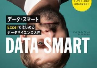 「データ・スマート Excelではじめるデータサイエンス入門」