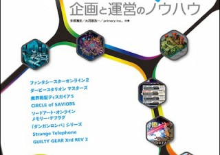 現場の最新事情がわかる「ゲーム制作 現場の新戦略 企画と運営のノウハウ」発売