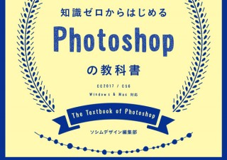 最強の入門書「知識ゼロからはじめる Photoshopの教科書 [CC2017 / CS6対応] 」発売