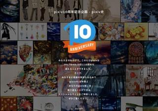 pixivが10周年を記念して「あなたのpixiv史」を振り返ることができるスペシャルサイトを公開