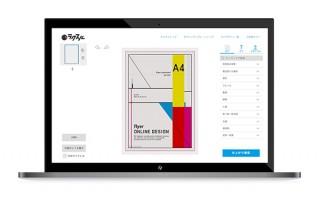 画像素材は約2000万点追加!ラクスルによる無料のデザイン制作アプリサービスが「オンラインデザイン」に刷新