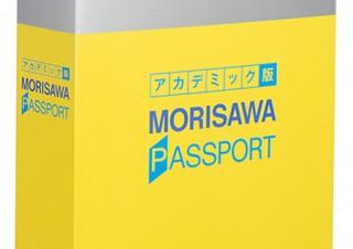 「MORISAWA PASSPORT」アカデミック版の期間満了で通常版に切り替えるための優待プランが登場