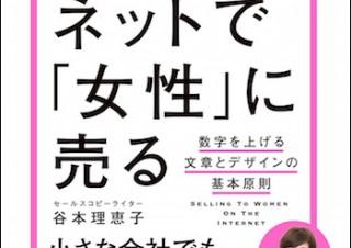『ネットで「女性」に売る 数字を上げる文章とデザインの基本原則』発売