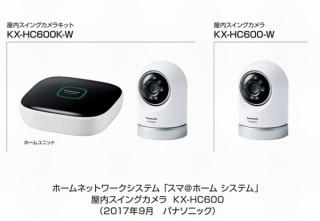 パナソニック、スマホで左右360度・上下90度の映像をチェックできる「屋内スイングカメラ」発売