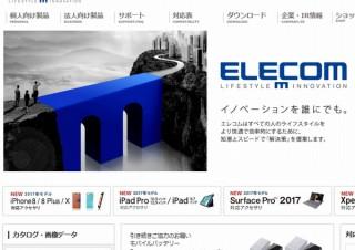 エレコム、台風18号「災害救助法適用地区」での被害製品を保証期間を問わず特別価格で点検・修理