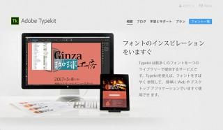 Adobe、Creative Cloudに付随するフォントライブラリ「Typekit」に数多くの日本語書体を追加