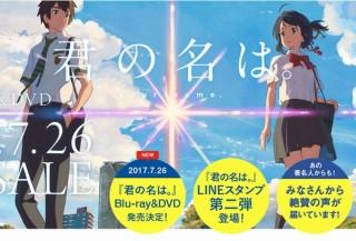 『君の名は。』がハリウッド実写化!J・J・エイブラムスが日本の高校生男女の奇跡をどう描くか