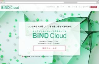 デジタルステージ、Web制作サービス「BiNDクラウド」を大幅アップデート