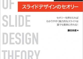 あなたのプレゼンを成功に導く「パワーポイント スライドデザインのセオリー」発売