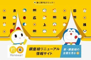 東京メトロ、「すすメトロ!」で銀座線・浅草~神田間のリニューアルをドラえもんが紹介