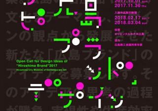広島市現代美術館がデザインの観点から広島を効果的に見せるアイデアの公募を今年も実施