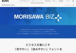 モリサワ、ビジネス文書の作成に最適化されたUDフォントを利用できる「MORISAWA BIZ+」